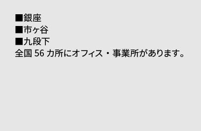 首都圏で相談・登録可能.
