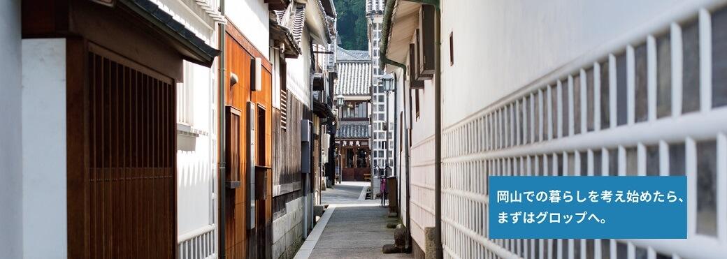 岡山での暮らしを考え始めたら、まずはグロップへ。
