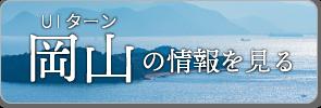 岡山県へのUターン・Iターン転職