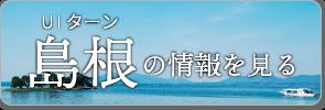 島根県へのUターン・Iターン転職