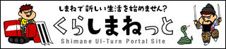 住んでみんで徳島でバナー