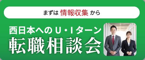 西日本へのUIターン 転職相談会
