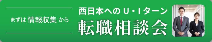 グロップ地元転職 700700.jp