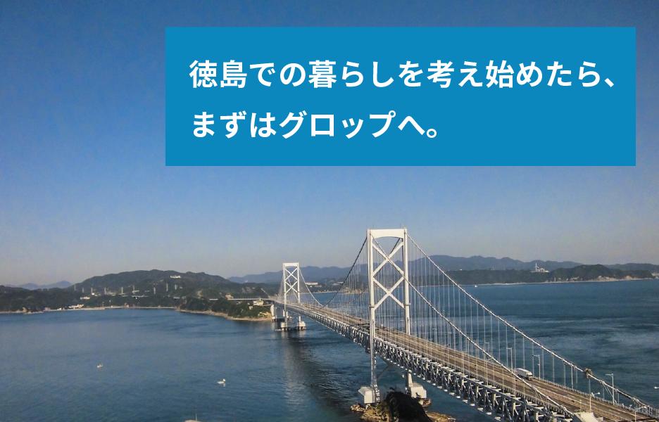 徳島での暮らしを考え始めたら、まずはグロップへ。