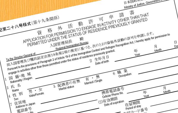 外国人がアルバイトをするのには「資格外活動許可書」が必要