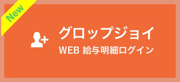 1.マイページログイン画面を開く グロップジョイ
