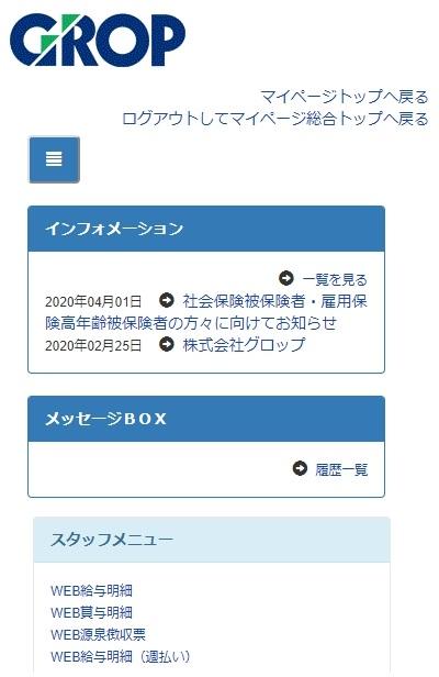4.マイページログイン画面